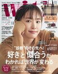 【予約】with (ウィズ) 2018年 11月号 [雑誌]