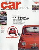 car MAGAZINE (カーマガジン) 2018年 11月号 [雑誌]