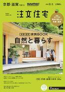 SUUMO注文住宅 京都・滋賀で建てる 2018年 秋冬号 [雑誌]