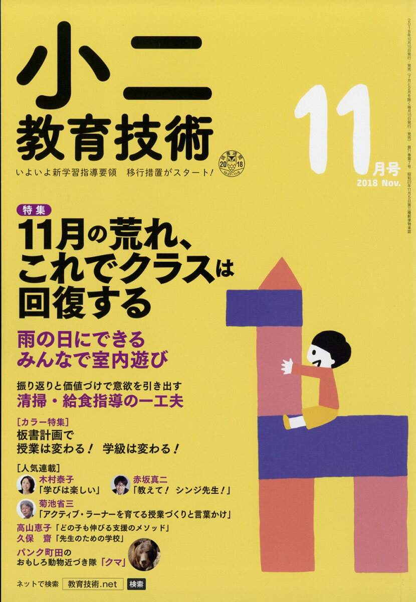 小二教育技術 2018年 11月号 [雑誌]