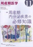 周産期医学 2018年 11月号 [雑誌]