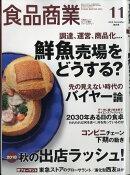 食品商業 2018年 11月号 [雑誌]