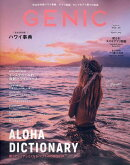 GENIC (ジェニック) 2018年 11月号 [雑誌]