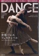 DANCE MAGAZINE (ダンスマガジン) 2018年 11月号 [雑誌]