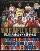 ダンクシュート増刊 2018-19 SEASON NBA COMPLETE GUIDE (コンプリートガイド) 2018年 11月号 [雑誌]