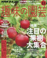 NHK 趣味の園芸 2018年 11月号 [雑誌]
