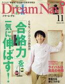 Dream Navi (ドリームナビ) 2018年 11月号 [雑誌]