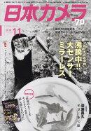 日本カメラ 2018年 11月号 [雑誌]