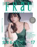 FRaU (フラウ) 2018年 11月号 [雑誌]