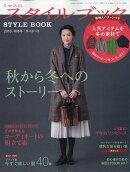 ミセスのスタイルブック 2018年 11月号 [雑誌]