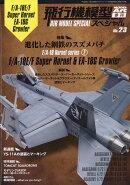 MODEL Art(モデル アート)増刊 飛行機模型スペシャルNo.23 2018年 11月号 [雑誌]