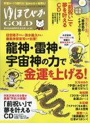 ゆほびかGOLD vol.40 幸せなお金持ちになる本 (ゆほびか2018年11月号増刊)