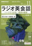 NHK ラジオ ラジオ英会話 2018年 11月号 [雑誌]