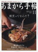 あまから手帖 2018年 11月号 [雑誌]
