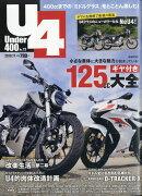 Under (アンダー) 400 2018年 11月号 [雑誌]