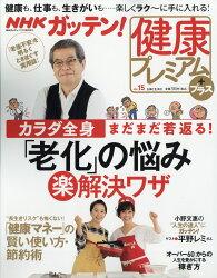 NHKためしてガッテン増刊 健康プレミアムプラス Vol.15 2018年 11月号 [雑誌]