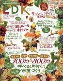 LDK (エル・ディー・ケー) 2018年 11月号 [雑誌]