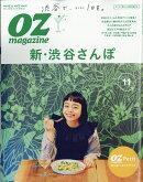 OZ magazine Petit (オズマガジンプチ) 2018年 11月号 [雑誌]