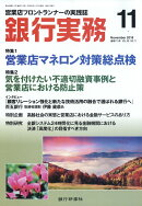 銀行実務 2018年 11月号 [雑誌]