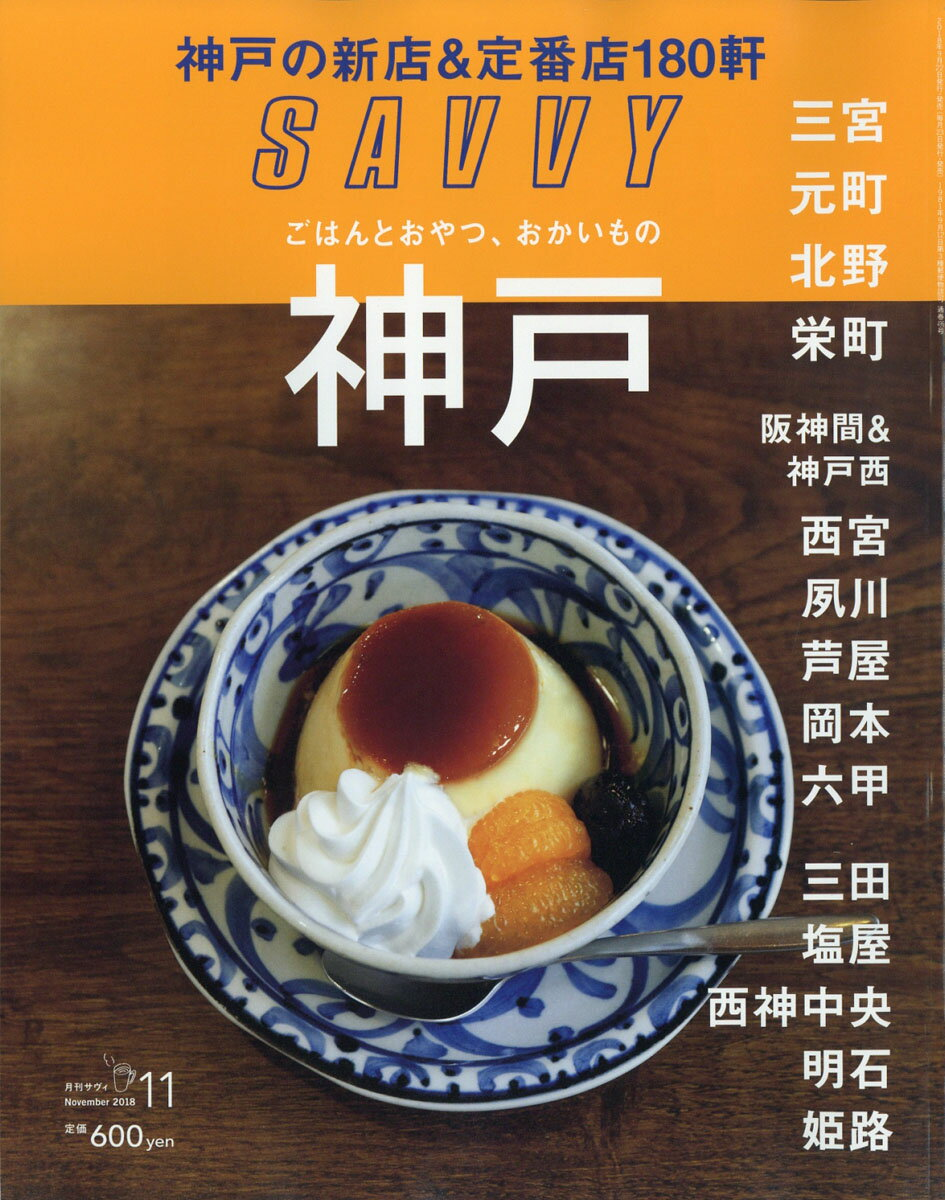 SAVVY (サビィ) 2018年 11月号 [雑誌]