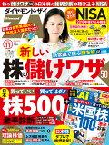 【予約】ダイヤモンドZAi(ザイ) 2018年11月号[雑誌](新しい株の儲けワザ50/人気株500+米 国株100の激辛診断)