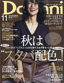 Domani (ドマーニ) 2018年 11月号 [雑誌]