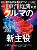 週刊 東洋経済 2018年 11/10号 [雑誌]