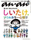 an・an (アン・アン) 2018年 11/28号 [雑誌]