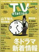 TV station (テレビステーション) 関西版 2018年 11/17号 [雑誌]