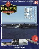 週刊 栄光の日本海軍パーフェクトファイル 2018年 11/20号 [雑誌]