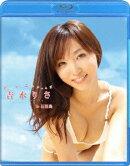 Beach Angels ビーチ・エンジェルズ 吉木りさ in 石垣島【Blu-ray】