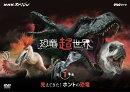 NHKスペシャル 恐竜超世界 第1集 「見えてきた!ホントの恐竜」
