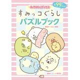 すみっコぐらしパズルブック (キャラぱふぇブックス)