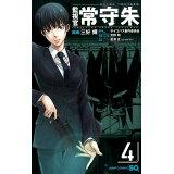 監視官常守朱(4) (ジャンプコミックス SQ.)