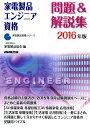 家電製品エンジニア資格問題&解説集(2016年版) (家電製品資格シリーズ) [ 家電製品協会 ]