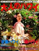 大人のハワイ LUXE Vol.39