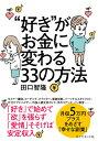 """""""好き""""がお金に変わる33の方法 [ 田口 智隆 ]"""