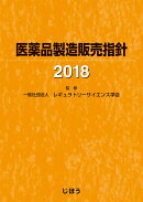 医薬品製造販売指針 2018