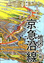 地図で読み解く京急沿線 [ 岡田直 ]
