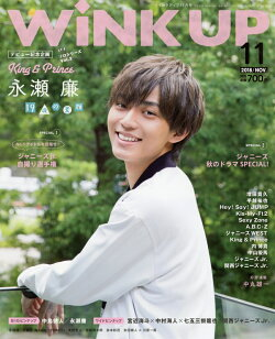 Wink up (ウィンク アップ) 2018年 11月号 [雑誌]