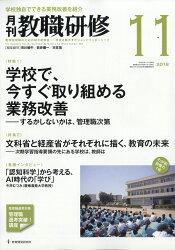 教職研修 2018年 11月号 [雑誌]
