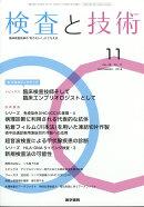 検査と技術 2018年 11月号 [雑誌]