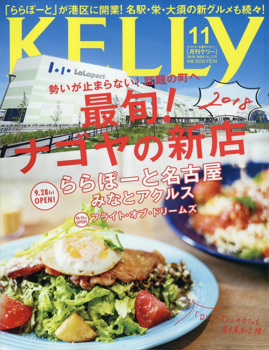 KELLy (ケリー) 2018年 11月号 [雑誌]