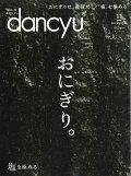 dancyu (ダンチュウ) 2018年 11月号 [雑誌]