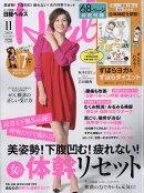 日経 Health (ヘルス) 2018年 11月号 [雑誌]
