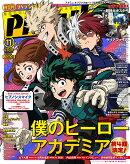 PASH!(パッシュ) 2018年 11月号 [雑誌]