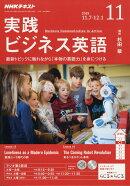 NHK ラジオ 実践ビジネス英語 2018年 11月号 [雑誌]