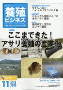 養殖ビジネス 2018年 11月号 [雑誌]