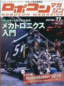 ROBOCON Magazine (ロボコンマガジン) 2018年 11月号 [雑誌]