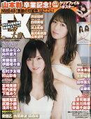 EX (イーエックス) 大衆 2018年 11月号 [雑誌]